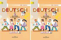 Немецкий язык. 2 класс. Учебник (в двух частях)