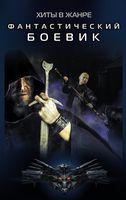 Хиты в жанре фантастический боевик (комплект из 4-х книг)