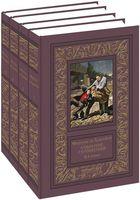 Фортуне де Буагобей. Собрание сочинений. В 4 томах
