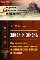 Закон и жизнь. Как созидались ограничительные законы о жительстве евреев в России