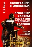 Капитализм и социализм. Основные законы развития общественных явлений
