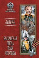 Балканская звезда графа Игнатьева