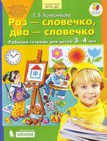 Раз - словечко, два - словечко. Рабочая тетрадь для детей 3-4 лет
