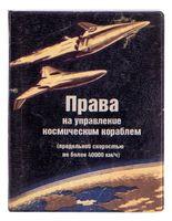 """Обложка на автодокументы """"Космический корабль"""""""