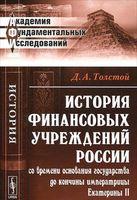 История финансовых учреждений России со времени основания государства до кончины императрицы Екатерины II