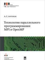 Технологии параллельного программирования MPI и OpenMP