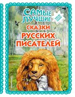 Самые лучшие сказки русских писателей