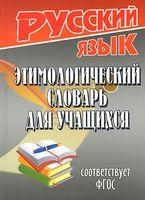 Русский язык. Этимологический словарь для учащихся