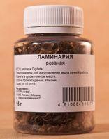Ламинария резаная для изготовления мыла (15 гр)