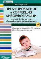 Предупреждение и коррекция дизорфографии у детей 2-5 классов общеобразовательных школ (+ CD)