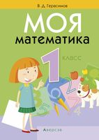 Моя математика. 1 класс
