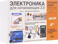 Электроника для начинающих 2.0. Большой набор электронных компонентов + книга
