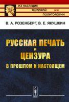 Русская печать и цензура в прошлом и настоящем (м)