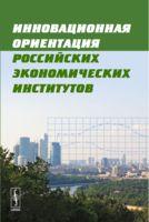 Инновационная ориентация российских экономических институтов