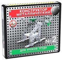 """Конструктор металлический """"Для уроков труда-2"""" (155 деталей)"""