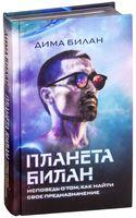 Планета Билан. История одного открытия