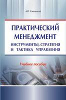 Практический менеджмент. Инструменты, стратегия и тактика управления. Учебное пособие