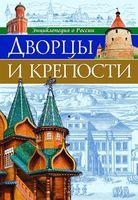 Дворцы и крепости