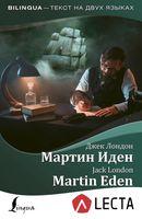 Мартин Иден + аудиоприложение LECTA (м)