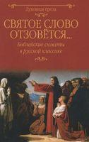 Святое слово отзовется... Библейские сюжеты в русской классике