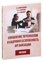 Управление персоналом и кадровая безопасность организации