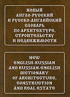 Новый англо-русский и русско-английский словарь по архитектуре, строительству и недвижимости