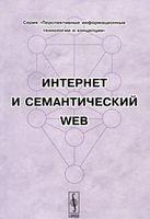 Интернет и семантический WEB