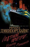 """Ледяной призрак. Истории с """"Титаника"""""""