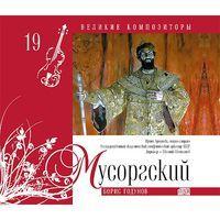 Великие композиторы. Том 19. Мусоргский. Борис Годунов (+ CD)