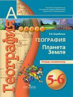 География. 5-6 классы. Планета Земля. Тетрадь-экзаменатор