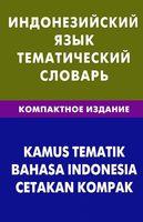 Индонезийский язык. Тематический словарь. Компактное издание