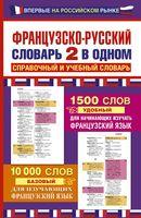 Французско-русский словарь. 2 в одном. Справочный и учебный словарь