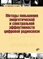 Методы повышения энергетической и спектральной эффективности цифровой радиосвязи