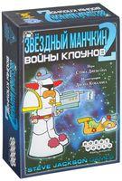 Звездный Манчкин 2. Войны клоунов (дополнение)