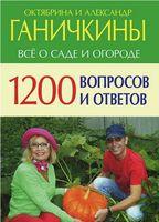1200 вопросов и ответов. Всё о саде и огороде