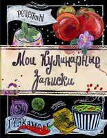 Мои кулинарные записки. Яблоки