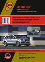 Audi Q7 с 2006 года выпуска (включая обновления 2008 года). Руководство по ремонту и эксплуатации