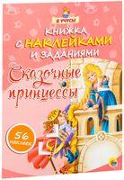 Сказочные принцессы. Книжка с наклейками и заданиями