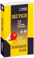 Немецкий язык. Лексика. Чтение. Грамматика. Коммуникация. 5-9 классы