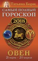 Овен. Самый полный гороскоп на 2018 год