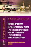 Система русского государственного права в его историко-догматическом развитии, сравнительно с государственным правом Западной Европы