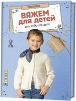Вяжем для детей от 2 до 10 лет