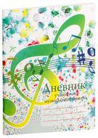 Дневник учащегося музыкальной школы (зелёный)