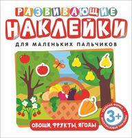 Овощи, фрукты, ягоды. Развивающие наклейки