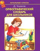 Орфографический словарь для школьников
