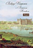 Вокруг Парижа с Борисом Носиком (в двух томах)