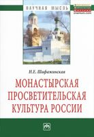 Монастырская просветительская культура России