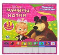 Маша и Медведь. Машины нотки. Книжка-игрушка