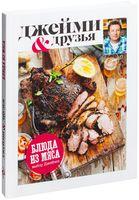 Выбор Джейми. Блюда из мяса