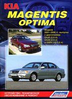 KIA Magentis / Optima 2001-2006 гг. Устройство, техническое обслуживание и ремонт